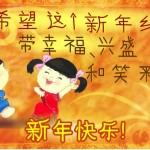 happy_chinese_new_year (Happy (Chinese) New Year!)
